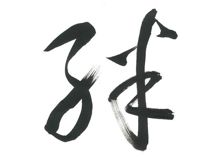 草書(絆)
