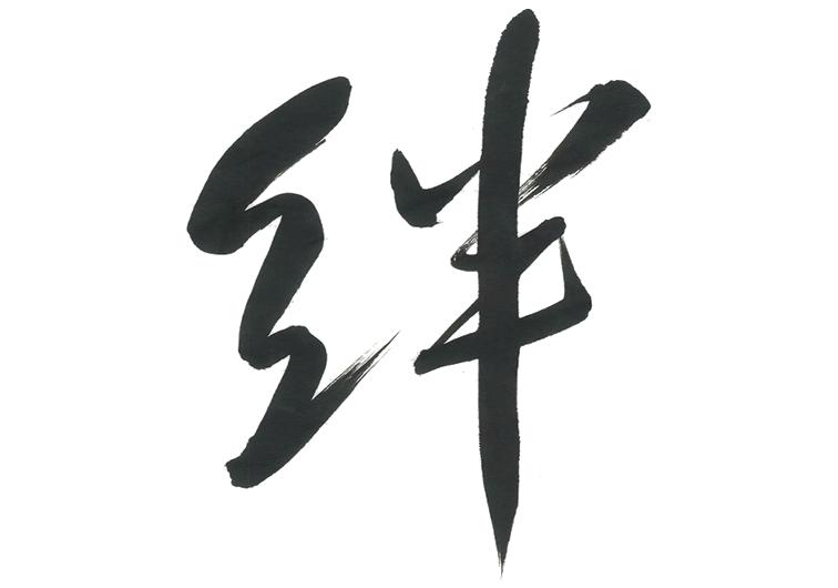 行書(絆)